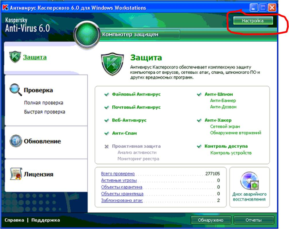 Антивирус Dr.Web / Скачать / Dr.Web для Windows*Лицензия на антивирус